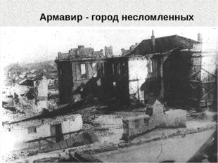 Армавир - город несломленных