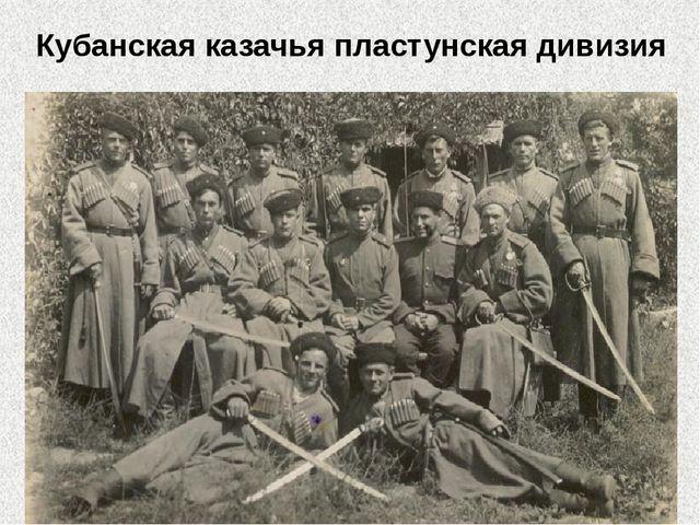 Кубанская казачья пластунская дивизия