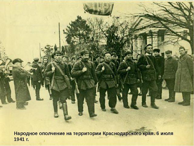 Народное ополчение на территории Краснодарского края. 6 июля 1941 г.