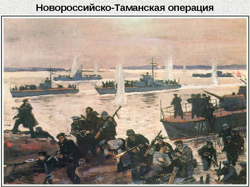Новороссийско-Таманская операция