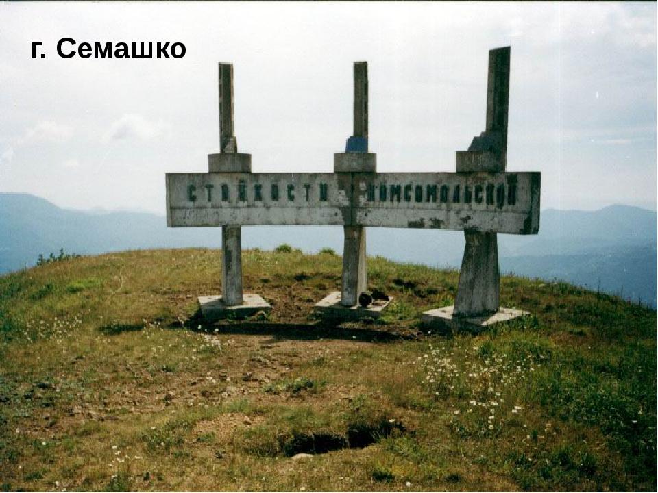 г. Семашко