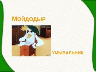 МОЙДОДЫР УМЫВАЛЬНИК