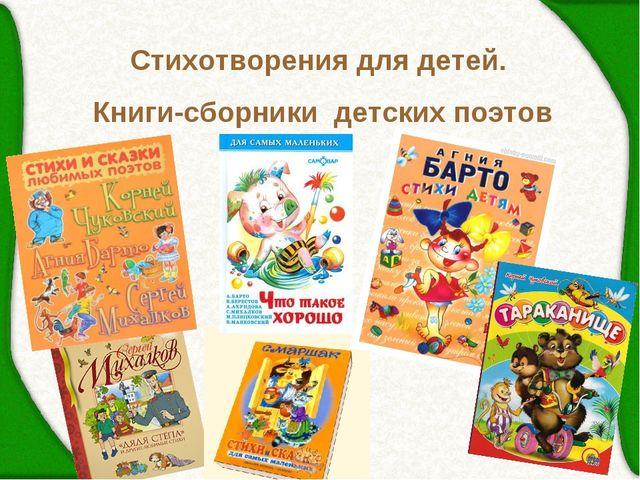 Стихотворения для детей. Книги-сборники детских поэтов