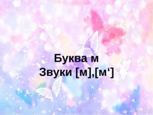 Буква м Звуки [м],[м']