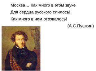 Москва… Как много в этом звуке Для сердца русского слилось! Как много в нем о