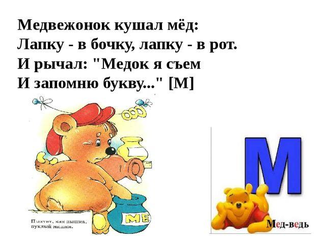 """Медвежоноккушалмёд: Лапку - в бочку, лапку - в рот. И рычал: """"Медок я съем..."""