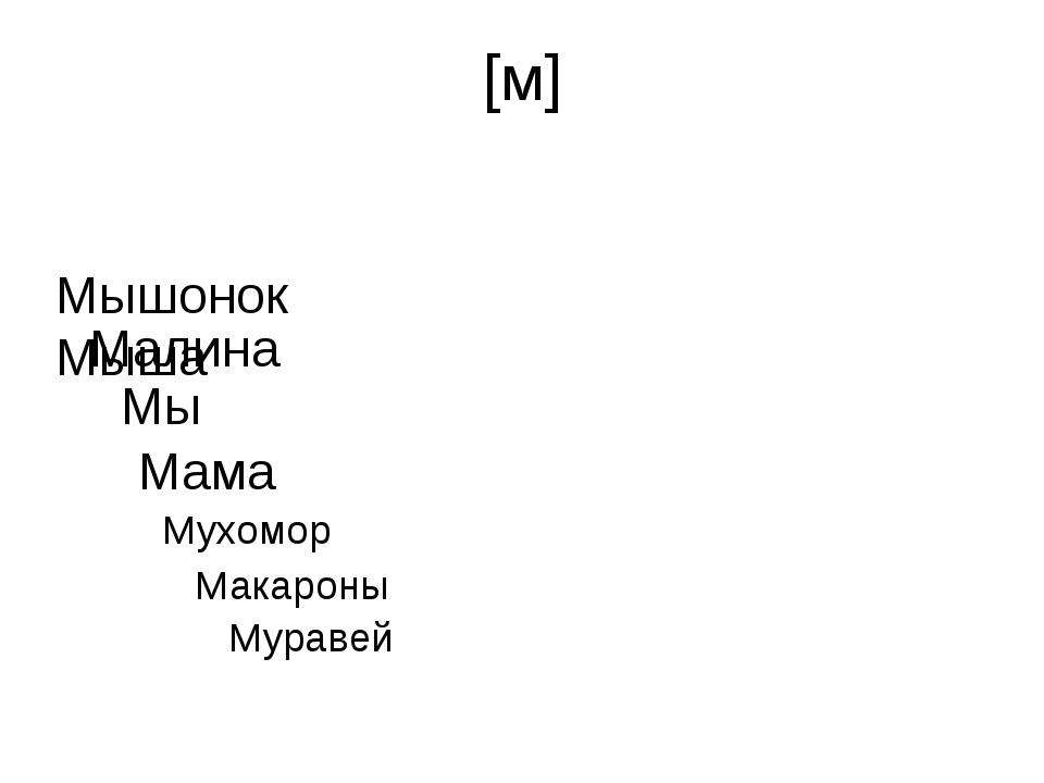 [м] Мы Мышонок Мыша Малина Мама Мухомор Макароны Муравей