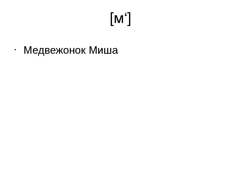 [м'] Медвежонок Миша