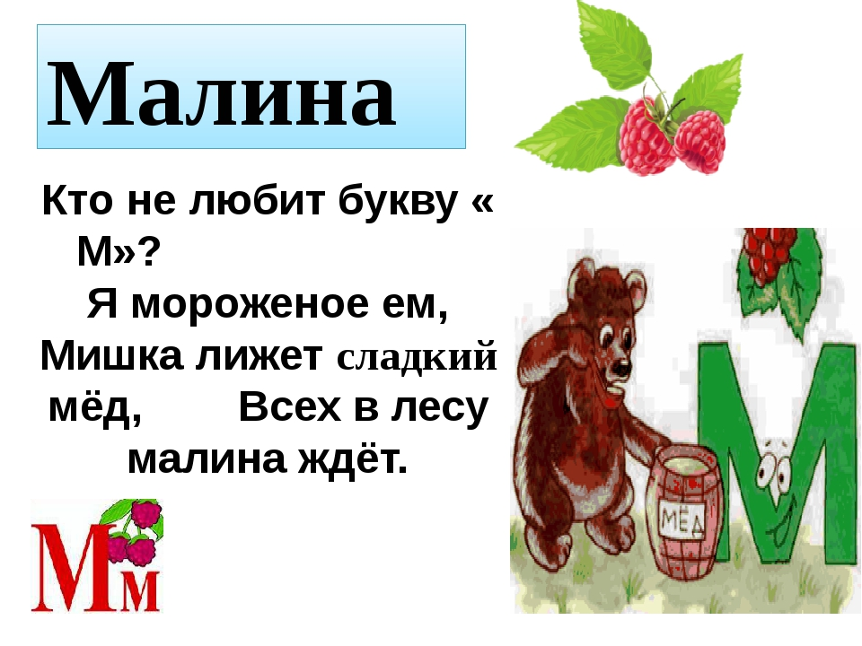 Малина Кто не любит букву « М»? Я мороженое ем, Мишка лижет сладкий мёд, Все...