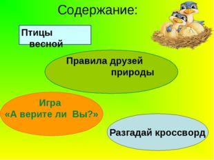 Содержание: Птицы весной Правила друзей природы Игра «А верите ли Вы?» Разгад