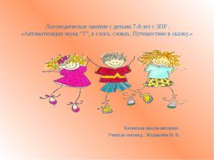 """Логопедическое занятие с детьми 7-8 лет с ЗПР . «Автоматизация звука """"Т"""", в"""