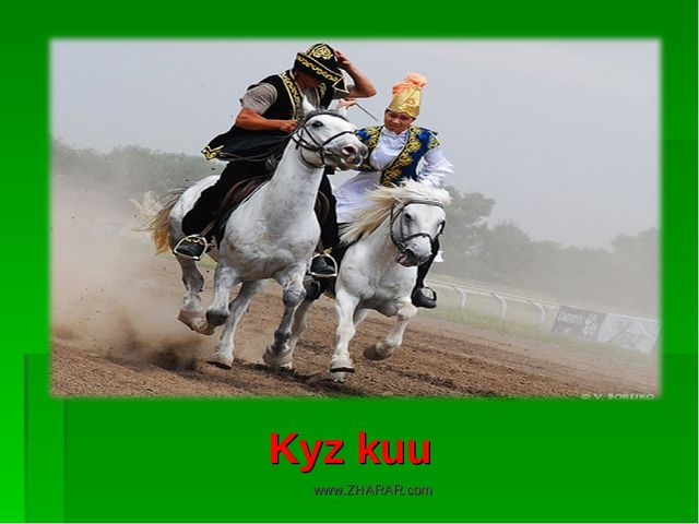 Kyz kuu www.ZHARAR.com www.ZHARAR.com