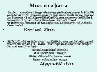 Милли сифаты Баш6орт поэзия3ыны5 7орурлы7ы шунда, уны5 сафында донья7а 1с1 к9