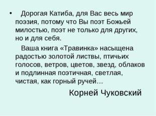 Дорогая Катиба, для Вас весь мир поэзия, потому что Вы поэт Божьей милостью,
