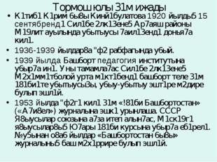 Тормош юлы 31м ижады К1тиб1 К1рим 6ы8ы Кинй1булатова 1920 йылды5 15 сентябрен