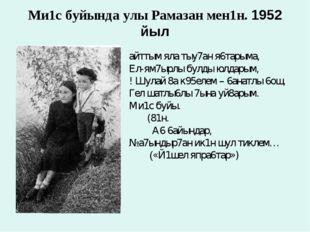 Ми1с буйында улы Рамазан мен1н. 1952 йыл айттым яла тыу7ан я6тарыма, Ел-ям7ыр