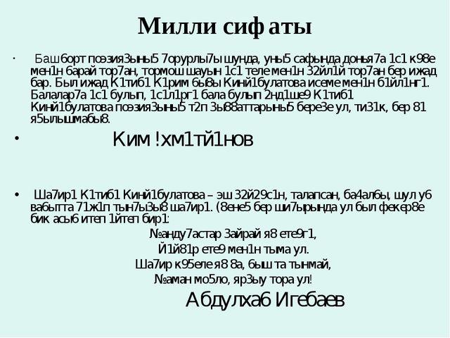 Милли сифаты Баш6орт поэзия3ыны5 7орурлы7ы шунда, уны5 сафында донья7а 1с1 к9...