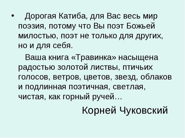 Дорогая Катиба, для Вас весь мир поэзия, потому что Вы поэт Божьей милостью,...