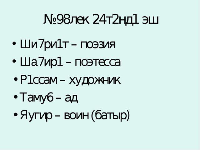 №98лек 24т2нд1 эш Ши7ри1т – поэзия Ша7ир1 – поэтесса Р1ссам – художник Таму6...