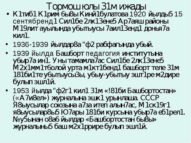 Тормош юлы 31м ижады К1тиб1 К1рим 6ы8ы Кинй1булатова 1920 йылды5 15 сентябрен...