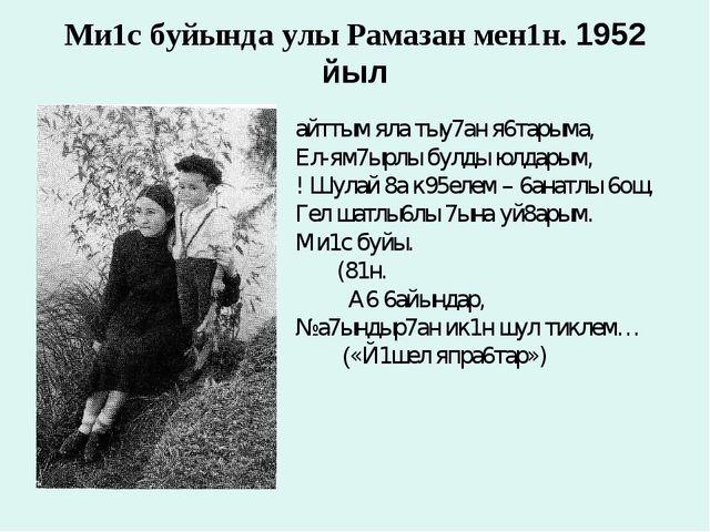 Ми1с буйында улы Рамазан мен1н. 1952 йыл айттым яла тыу7ан я6тарыма, Ел-ям7ыр...
