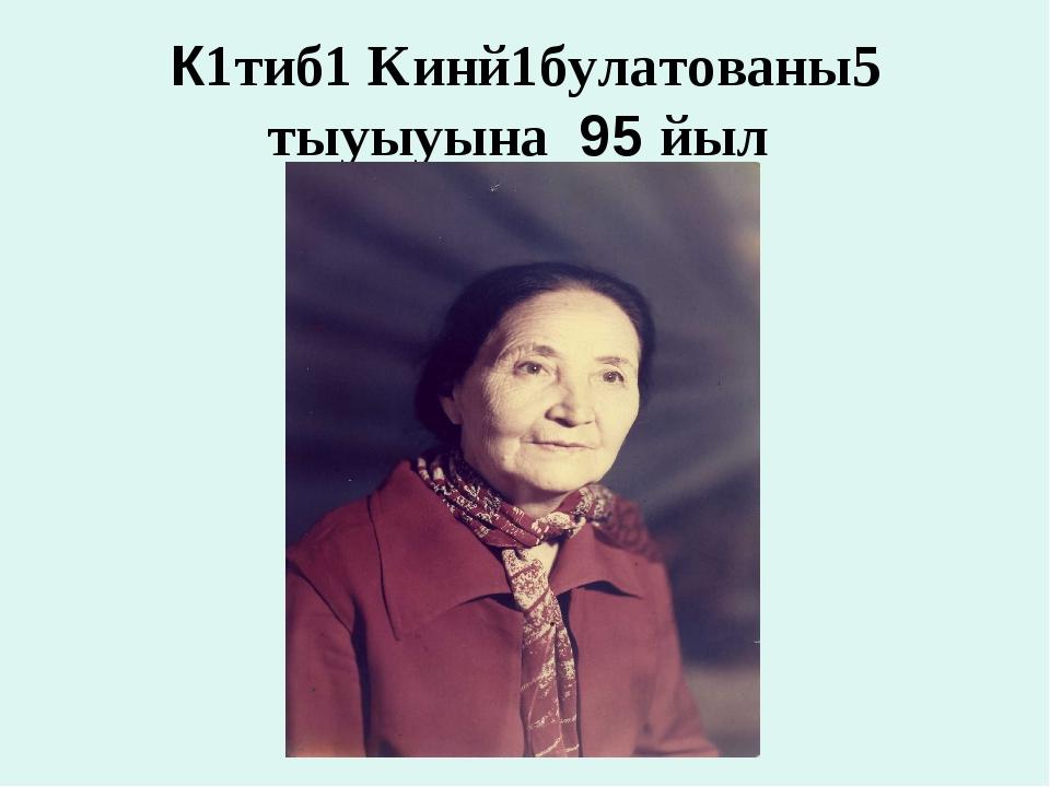 К1тиб1 Кинй1булатованы5 тыуыуына 95 йыл