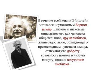 В течение всей жизни Эйнштейн оставался неумолимым борцом за мир. Близкие и з