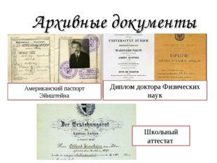 Архивные документы Американский паспорт Эйнштейна Диплом доктора Физических н