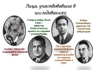 Лица, участвовавшие в исследованиях Альберт Эйнштейн - выдающийся немецкий фи