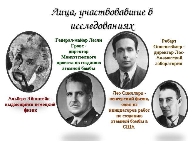 Лица, участвовавшие в исследованиях Альберт Эйнштейн - выдающийся немецкий фи...