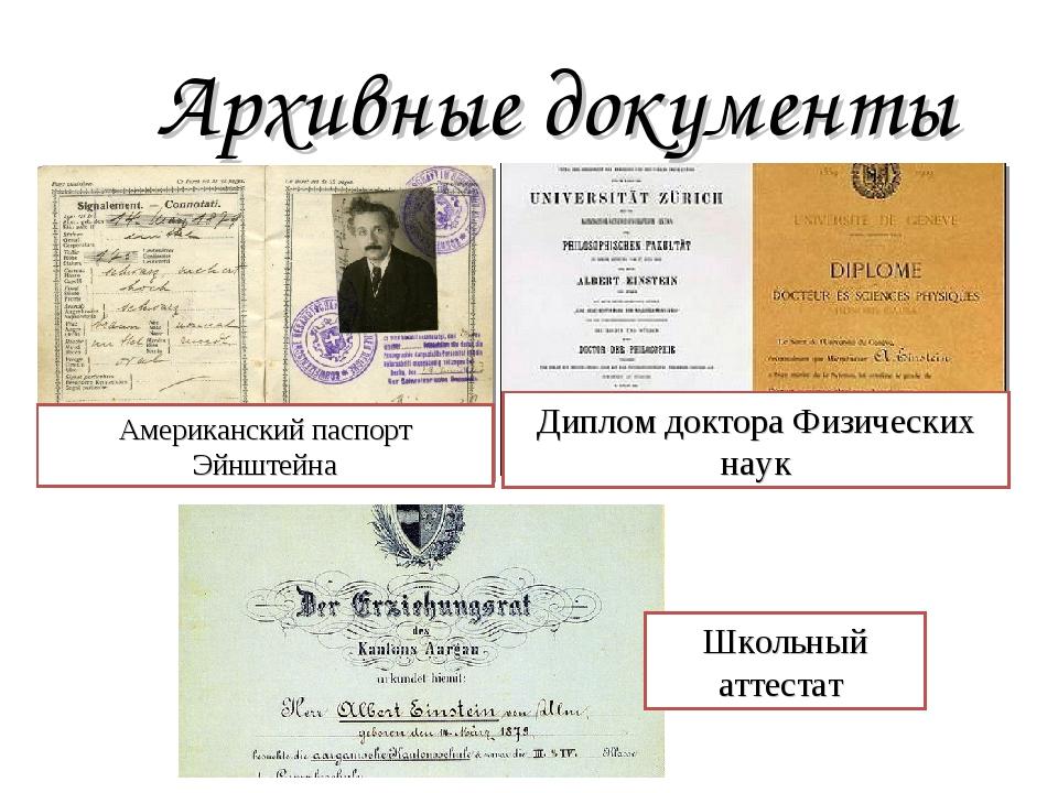 Архивные документы Американский паспорт Эйнштейна Диплом доктора Физических н...