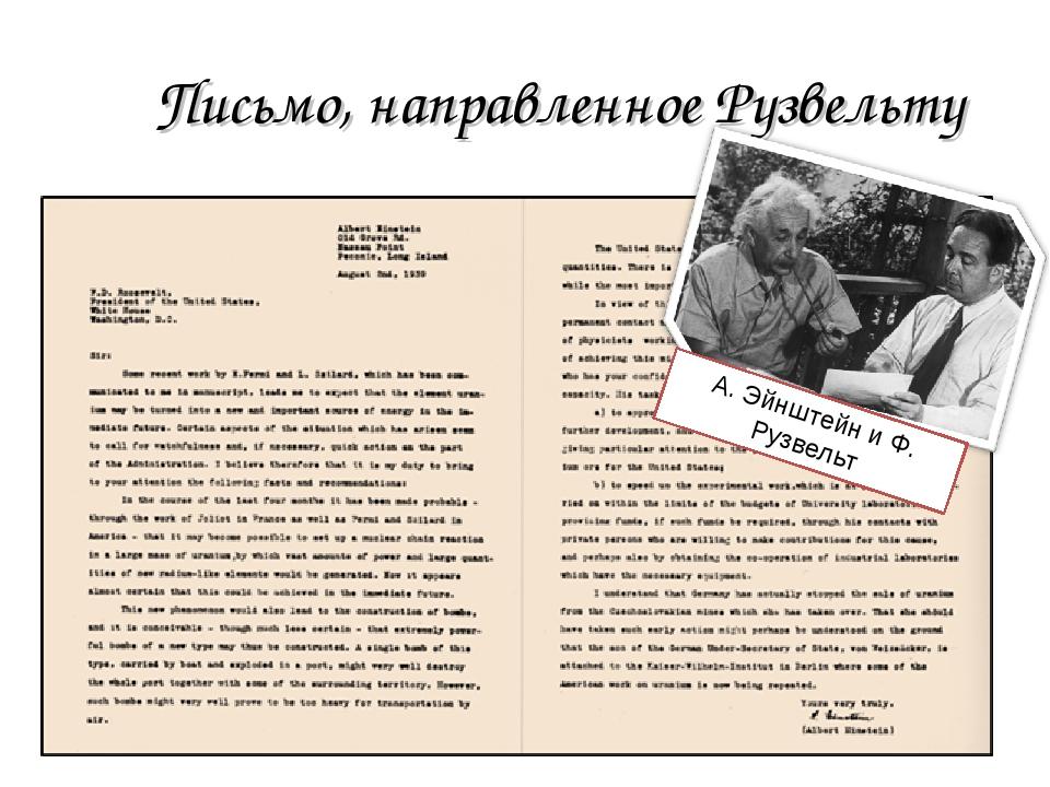 Письмо, направленное Рузвельту А. Эйнштейн и Ф. Рузвельт