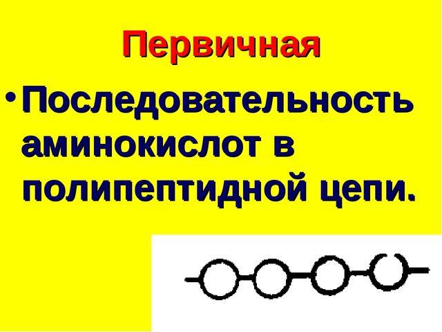 Первичная Последовательность аминокислот в полипептидной цепи.