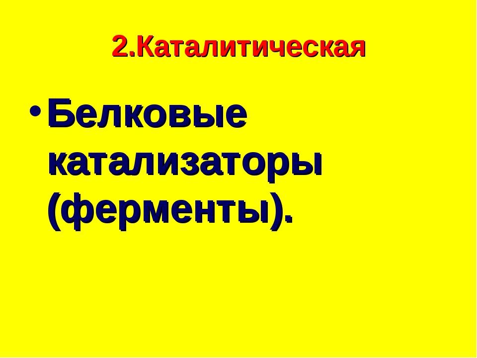 2.Каталитическая Белковые катализаторы (ферменты).