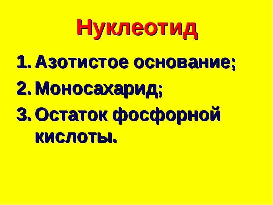 Нуклеотид Азотистое основание; Моносахарид; Остаток фосфорной кислоты.