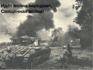 Идёт война народная, Священная война!