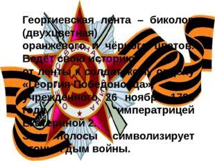 Георгиевская лента – биколор (двухцветная) оранжевого и чёрного цветов. Ведёт