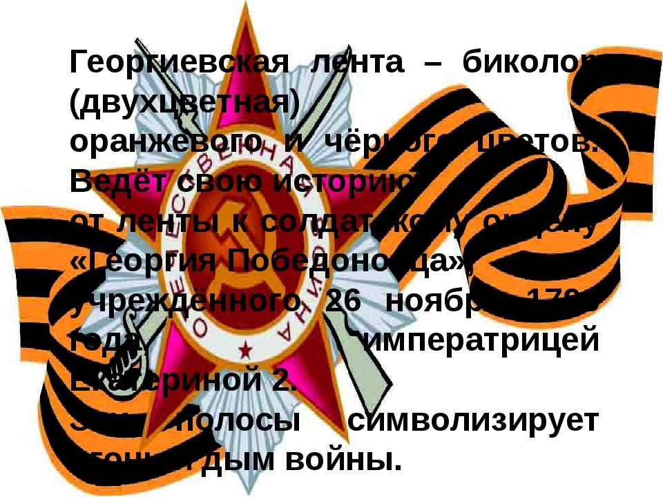 Георгиевская лента – биколор (двухцветная) оранжевого и чёрного цветов. Ведёт...