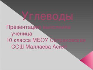 Углеводы Презентацию выполнила ученица 10 класса МБОУ Сетраковская СОШ Маллае