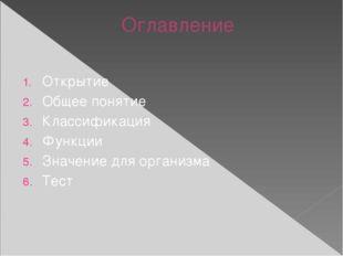 Оглавление Открытие Общее понятие Классификация Функции Значение для организм