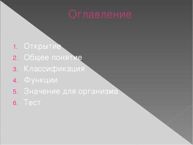 Оглавление Открытие Общее понятие Классификация Функции Значение для организм...