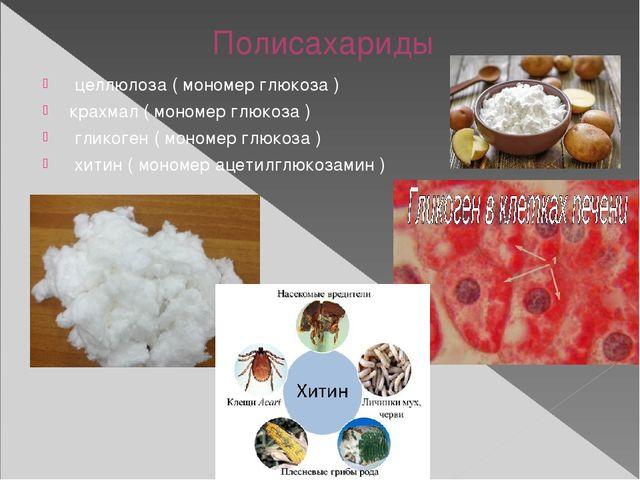 Полисахариды целлюлоза ( мономер глюкоза ) крахмал ( мономер глюкоза ) гли...