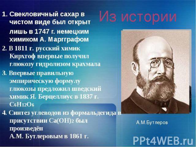 Из истории А.М.Бутлеров
