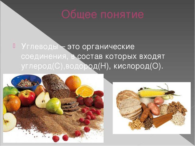 Общее понятие Углеводы – это органические соединения, в состав которых входят...