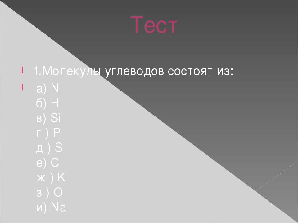 Тест 1.Молекулы углеводов состоят из: а) N б) H в) Si г ) P д ) S е) C...