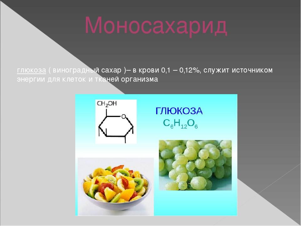 Моносахарид глюкоза ( виноградный сахар )– в крови 0,1 – 0,12%, служит источн...
