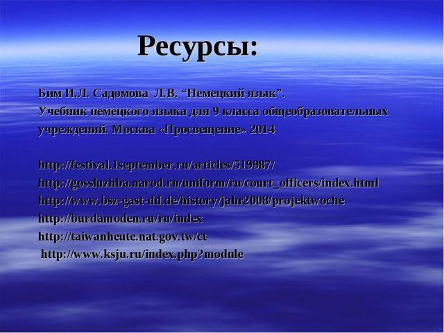 """Ресурсы: Бим И.Л. Садомова Л.В. """"Немецкий язык"""". Учебник немецкого языка для..."""