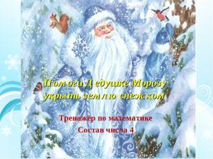 Помоги Дедушке Морозу укрыть землю снежком Тренажёр по математике Состав числ
