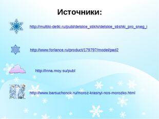 http://multiki-detki.ru/publ/detskie_stikhi/detskie_stishki_pro_sneg_i http:/