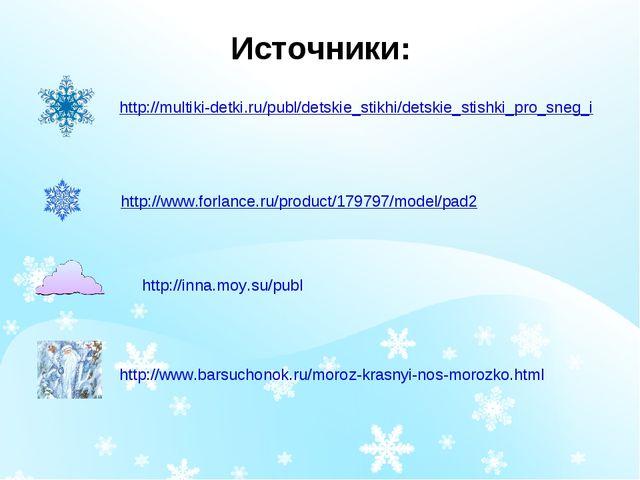 http://multiki-detki.ru/publ/detskie_stikhi/detskie_stishki_pro_sneg_i http:/...